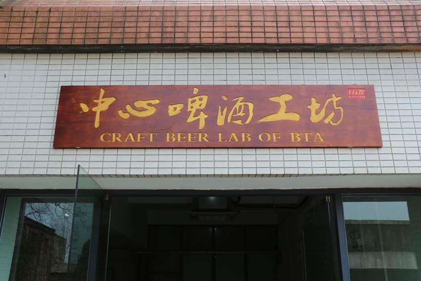 中心啤酒工坊落成